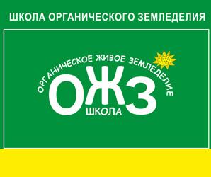 Школа ОЖЗ